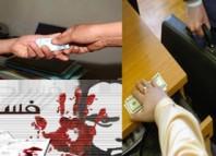 الهيئة الوطنية لمكافحة الفساد تنظر في 15 الف ملف فساد