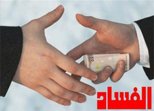 الاتفاق على تعزيز الهيئة الوطنية لمكافحة الفساد بإطارات ...