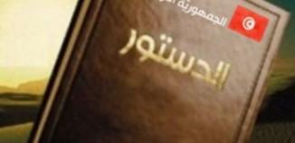 المعارضة تعقد الان  جلسة طارئة مغلقة بالمجلس للنظر في مشروع الدستور