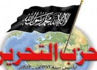 حزب التحرير يعلن تحفظه من إعلان الخلافة الإسلامية من قبل تنظيم داعش