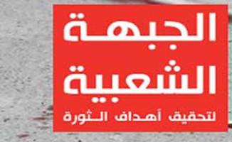 الجبهة الشعبية: هناك أطراف تُريد التفريط في شركة فسفاط قفصة للأجانب