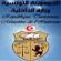 وزارة الداخلية تنفي ما راج حول منعها سياحا اسرائيليين دخول تونس