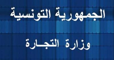 تعيين جمال التليلي منسقا بين وزارة التجارة ومجلس نواب ا ...