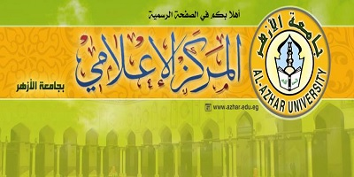 الأزهر ينفي ما راج بخصوص حذف تونس من قائمة الدول الإسلامية