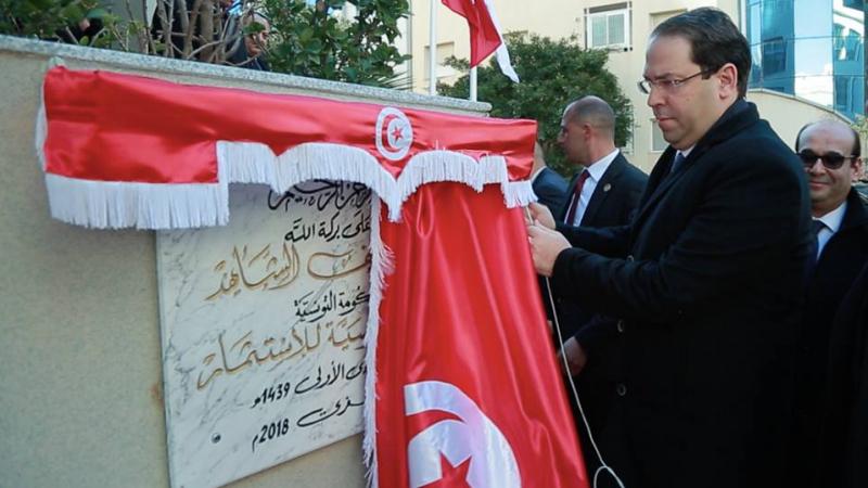تدشين المقرّ الرسمي للهيئة التونسية للإستثمار (فيديو)
