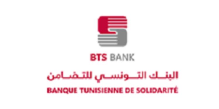 البنك التونسي للتضامن يحقق مستوى قياسي للتمويلات في 2017