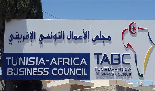 """مجلس أعمال تونس إفريقيا يُنظم الدورة الأولى لمنتدى """"تمويل الاستثمار والتجارة الإفريقية"""""""