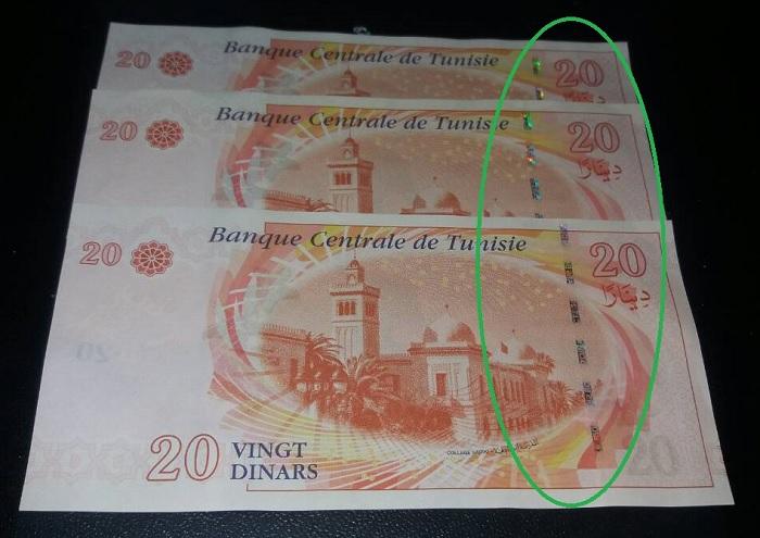 البنك المركزي التونسي ينفي وجود أوراق نقدية مزيفة من فئة 20 دينارا
