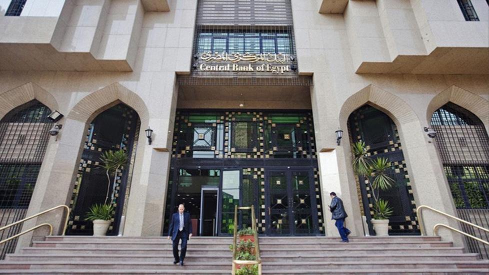 احتياطي النقد الأجنبي في مصر يرتفع إلى 42,6 مليار دولار