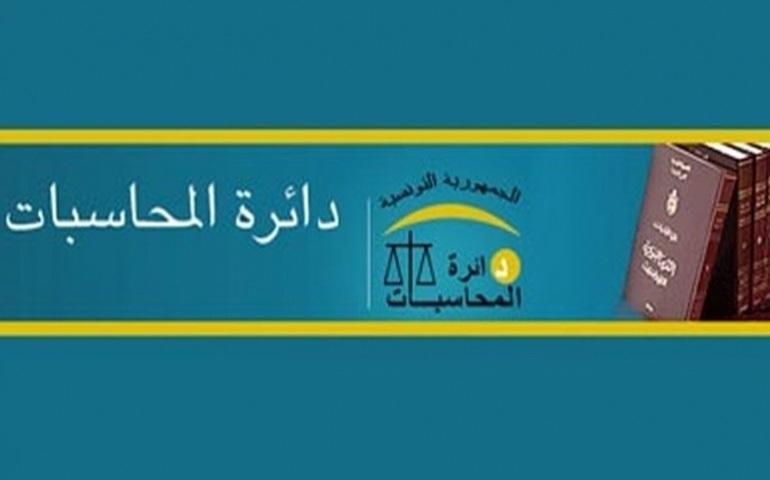 إختفاء 873 ألف دينار من ميزانية الدولة لسنة 2013