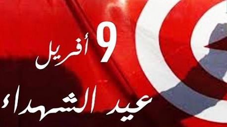 تونس تحيي الذكرى 80 لعيد الشهداء