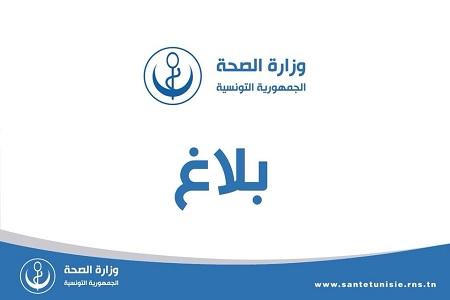 """وزارة الصحة تُحذر من """"حنة سوداء"""" تحتوي على مواد كيميائية خطيرة"""