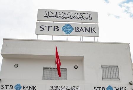 الشركة التونسية للبنك تسجل مؤشرات ايجابية سنة 2017