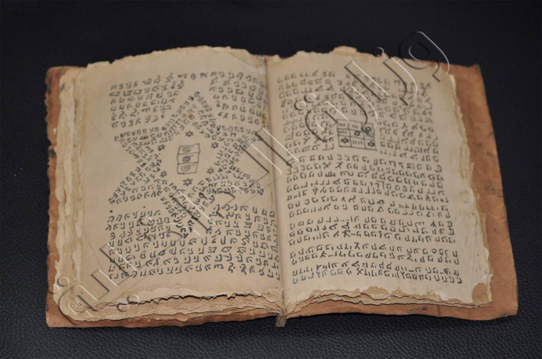 إيقاف 6 أشخاص من أجل بيع مخطوطة عبرية بقيمة 12 مليون دينار (صور)
