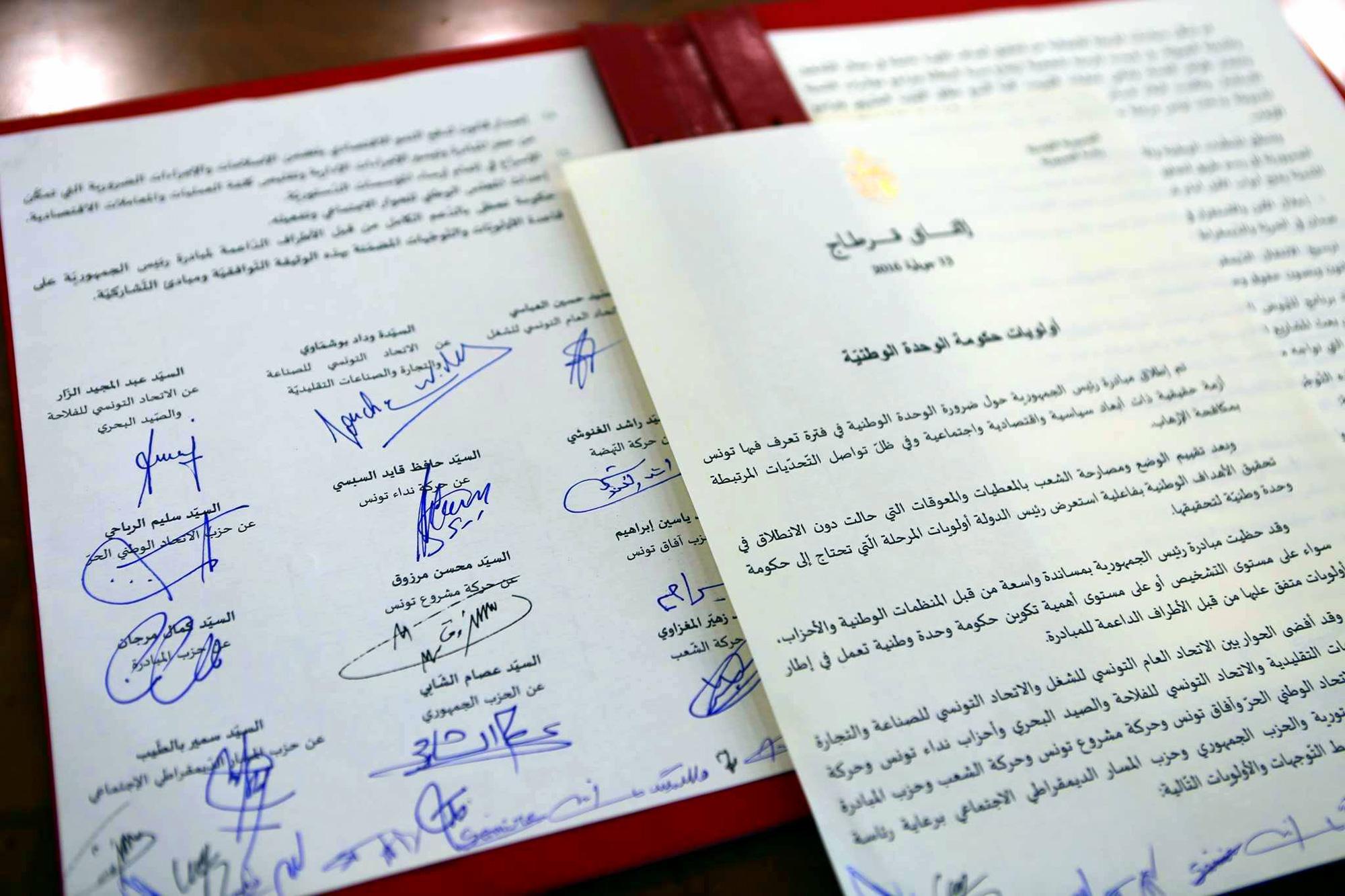 """اليوم: عرض """"وثيقة قرطاج 2"""" على رؤساء الأحزاب والأمناء العامين للمنظمات الوطنية"""