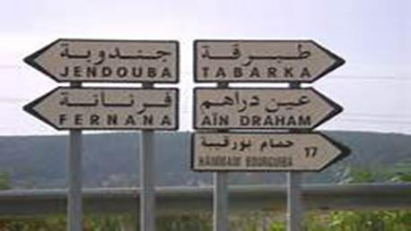 إنقطاع الطريق الوطنية رقم 17 الرابطة بين جندوبة وطبرقة