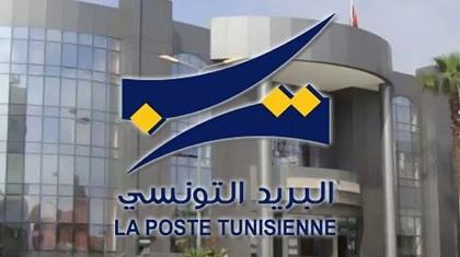 البريد التونسي يفكر في منح قروض لحرفائه