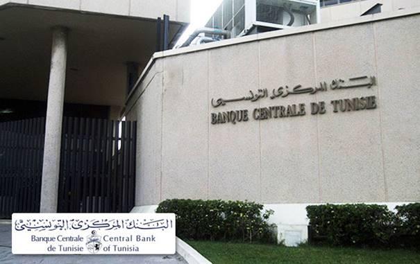 البنك المركزي التونسي يفتح مناظرة لإنتداب 131 عونا