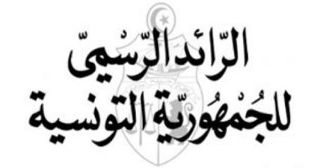 تونس- ضبط معايير الإشعار ببوادر الصعوبات الاقتصادية التي تمرّ بها المؤسسة
