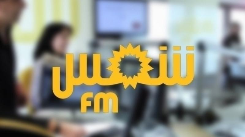 """تفاصيل الإتفاق على شروط التفويت في إذاعة """"شمس أف أم"""""""