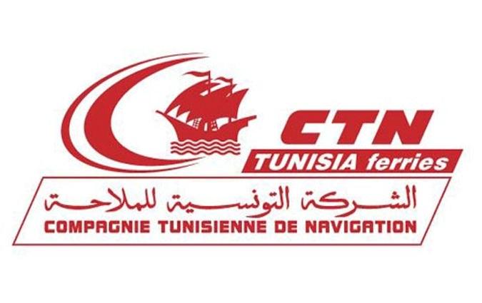الشركة التونسية للملاحة تطرح عرضا دوليا لاختيار مكتب معتمد لانجاز تدقيق خارجي