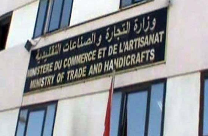 تعيينات جديدة في وزارة التجارة