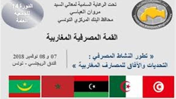 تونس تحتضن القمة المصرفية المغاربية يومي 7 و8 نوفمبر القادم
