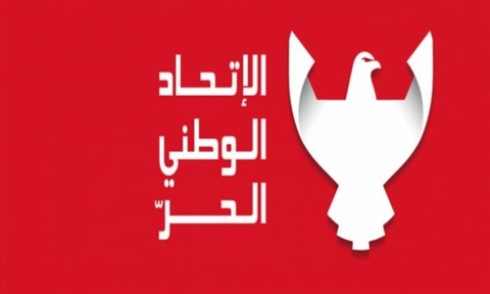 حزب الإتحاد الوطني الحر يقرر الاندماج مع حزب نداء تونس