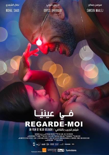 """""""أورنج """"تونس فاعلا رئيسيا وشريكا أساسيا للسينما التونسية"""
