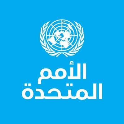 تونس تحتضن الاجتماع 33 للجنة الاممية للخبراء الحكومية الدولية
