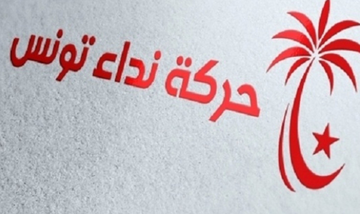 """نداء تونس: """"من اختار المنصب الحكومي فقد وضع نفسه خارج هياكل الحزب"""""""