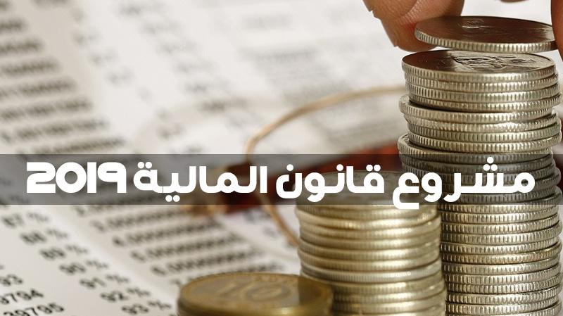 مشروع قانون المالية لسنة 2019:إجراءات جديدة لفائدة الفئات محدودة الدخل