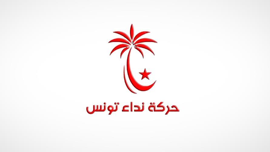 كتلة نداء تونس تقدم طلبا رسميا لإقالة 5 من نوابها