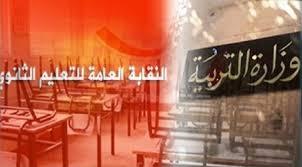 جامعة التعليم الثانوي تتمسك بقرار مقاطعة الامتحانات