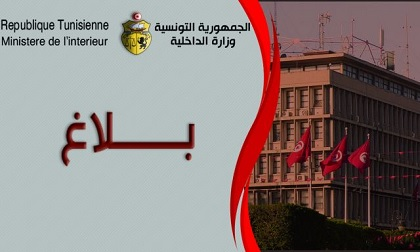 وزارة الداخلية تُصدر بلاغا مروريا