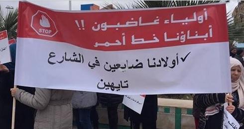 غدا: الاولياء والتلاميذ في مسيرة احتجاجا على تعطلّ الدروس