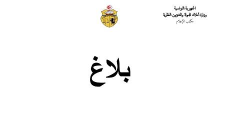"""وزارة أملاك الدولة:""""تسوية ملف مروان مبروك تمت دون ضغوط أجنبية"""""""
