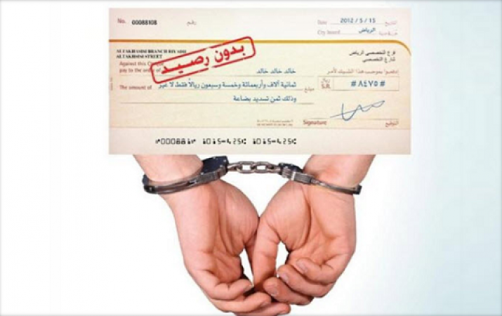 تمديد العمل بالمقاييس الاستثنائية لمنح العفو في قضايا الشيك بدون رصيد