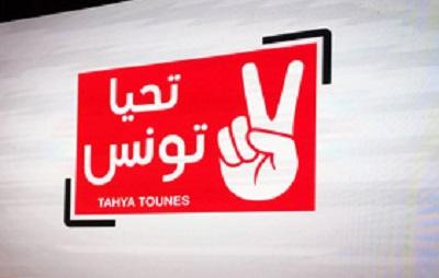 تحيا تونس: تعيين كمال ايدير للإشراف على إعداد المؤتمر