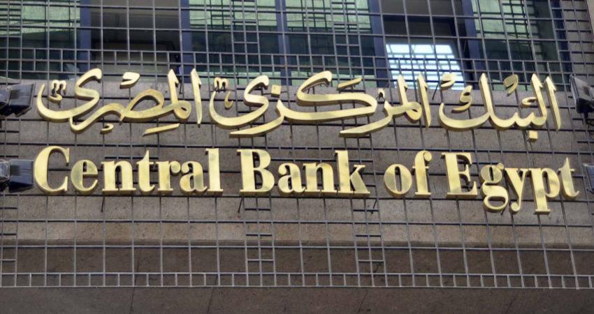 تراجع إجمالي ديون مصر الخارجية