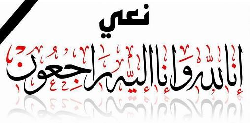 نـــــعـــــي