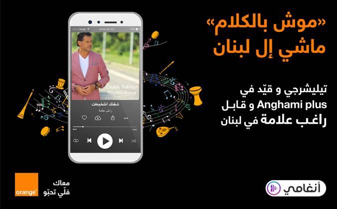 أورنج توفّر تطبيقة Anghami Plus حصريا ومجّانا لعشّاق الموسيقى وتمنح حرفائها فرصة لقاء نجمهم المفضّل