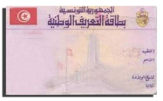 قريبا: استخراج بطاقة التعريف بالقنصليّة العامة بمرسيليا