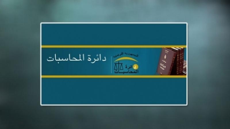 دائرة المحاسبات: تونس مطالبة بسداد ديون 123 قرضا خارجيا