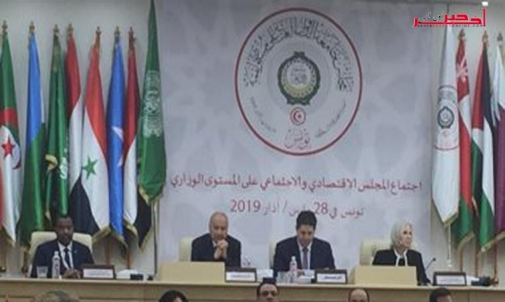 تفاصيل مشاريع قرارات المجلس الاقتصادي والاجتماعي لجامعة الدول العربية