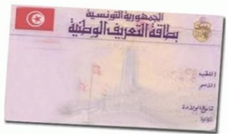 منشور يمنع إحتفاظ الهياكل العمومية ببطاقة التعريف