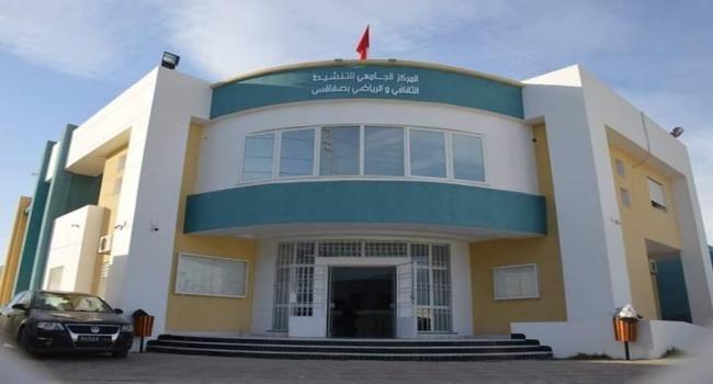صفاقس: إفتتاح المركز الثقافي الجامعي الجديد بقيمة مليون دينار