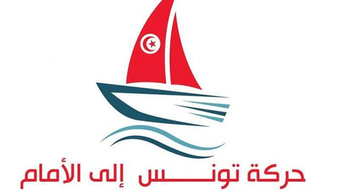 بسمة الخلفاوي تترأس المؤتمر التأسيسي لحركة تونس إلى الأمام