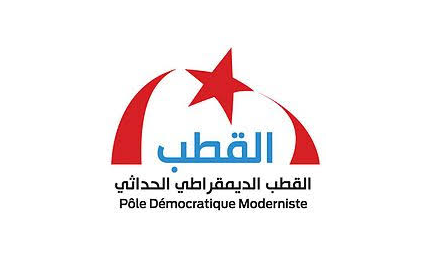 المؤتمر التاسيسي للقطب الديمقراطي الحداثي ايام 19 و20 و21 أفريل