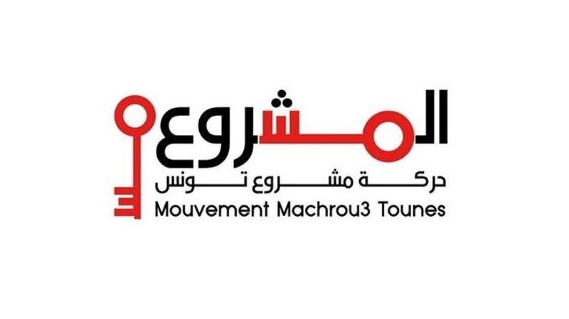 حركة مشروع تونس تدعو إلى تغيير موعد الانتخابات
